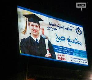 Al Madina Academy promotes their degrees in new OOH campaign