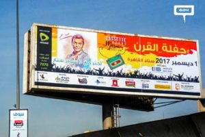 """Al Ahram promotes """"the concert of the century"""""""