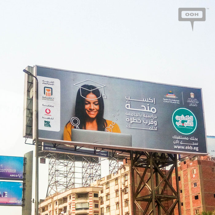 New OOH announces first competition for young researches