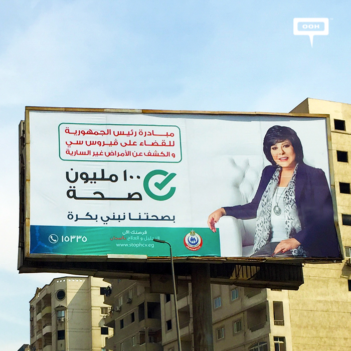 New OOH from Ministry of Health to eliminate virus C