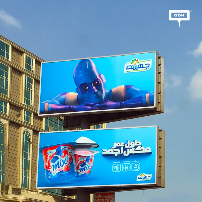 "Juhayna launches ""Back-To-School"" campaign"