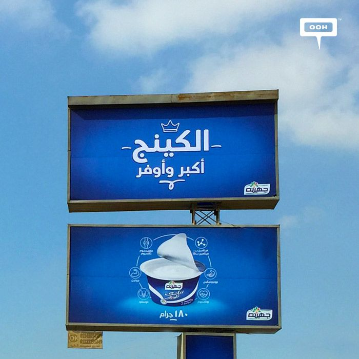 Juhayna continues unstoppable OOH strategy