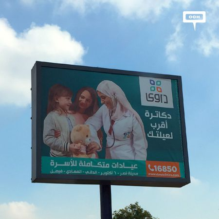 Dawi Clinics extends OOH campaign on Cairo's T-Poles