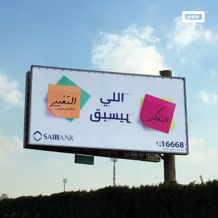 SAIB Bank clears confusion and reposts reveal OOH campaign