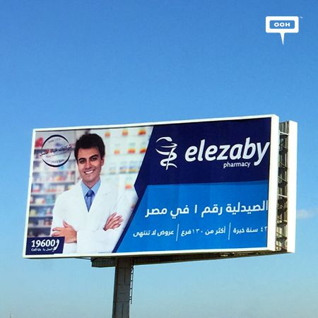 Elezaby extends OOH campaign