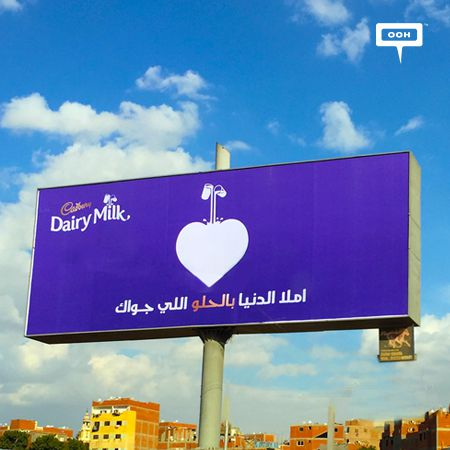 "New OOH from Cadbury calls for audience's ""inner sweetness"""