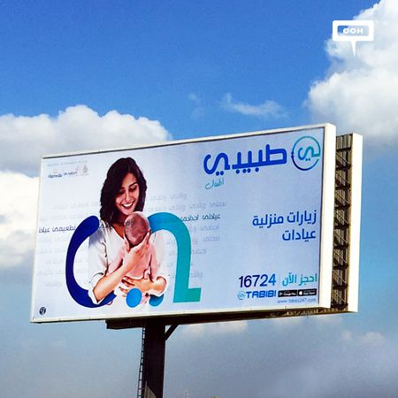 Tabibi Clinics promotes home visits and mobile app with OOH campaign