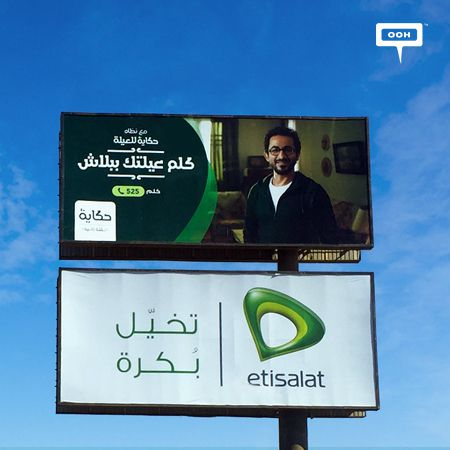 Ahmed Helmy presents new family plan of Etisalat