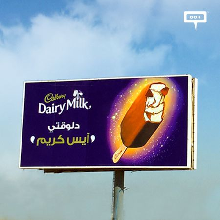 Dairy Milk presents their new ice cream on Cairo billboards