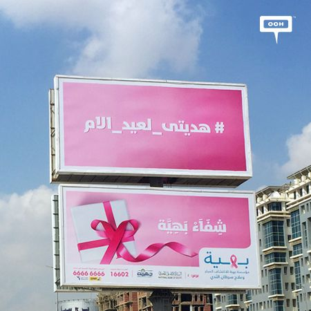 Baheya starts new awareness campaign for Mother's Day